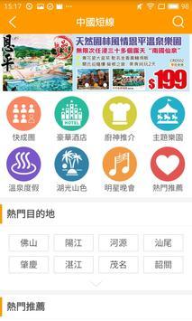 廣東旅遊 - 最新旅遊資訊 apk screenshot