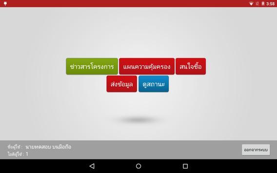 ซิงเกอร์ถูกใจ apk screenshot