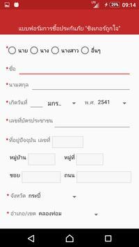 ซิงเกอร์ถูกใจ_เดโม apk screenshot
