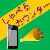 しゃべるカウンター icon