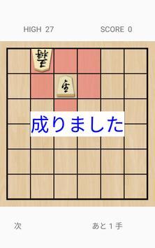 Shogi Puzzle screenshot 1