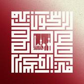 متن العشماوية आइकन