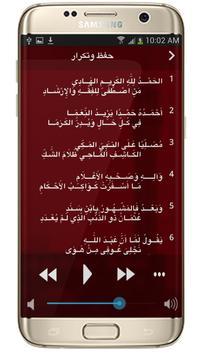متن العشماوية स्क्रीनशॉट 4