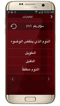 متن العشماوية स्क्रीनशॉट 5
