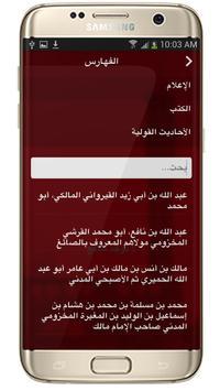 متن العشماوية स्क्रीनशॉट 6