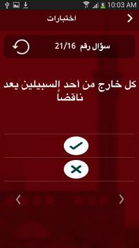 متن العشماوية स्क्रीनशॉट 7