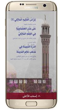 متن العشماوية पोस्टर