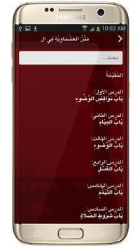متن العشماوية स्क्रीनशॉट 2