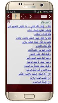 متن العشماوية स्क्रीनशॉट 3