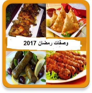 وصفات رمضان 2017 poster
