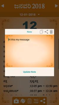 Kannada Calendar 2018 screenshot 3