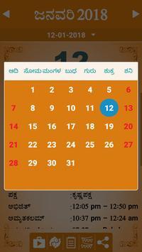 Kannada Calendar 2018 screenshot 2
