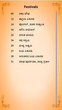 Kannada Calendar 2018 screenshot 4