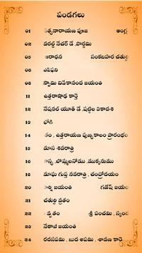 Telugu Calendar 2018 screenshot 4