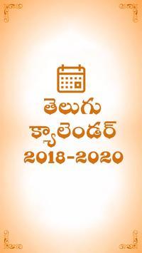Telugu Calendar 2018 poster