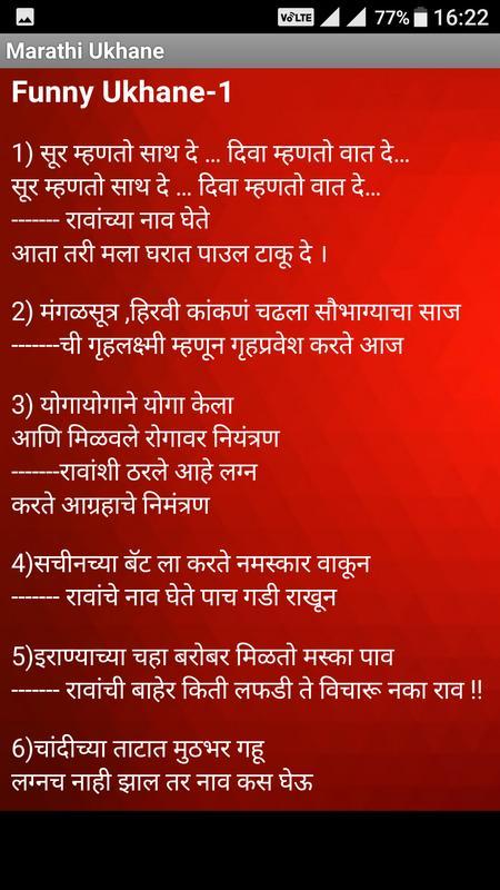 Funny jokes in marathi images and marathi joke images.