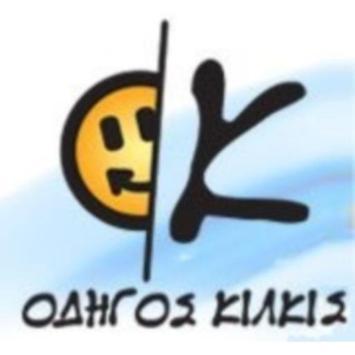 Οδηγός Κιλκίς poster