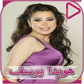 Hoyda Youssef songs icon