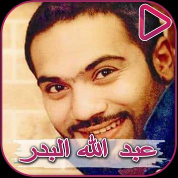 Songs by Abdullah Al Bader poster