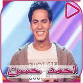 اغاني احمد حسن icon