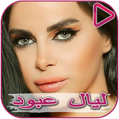 Layal Aboud and Adnan Ismail songs icon