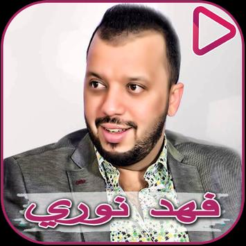 Songs of Fahd Nouri and Emad Al Rihani poster