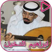 Composer Songs Ibrahim Al - Dakhil icon