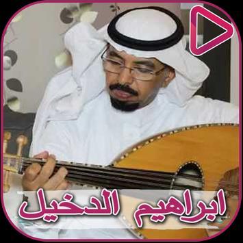 Composer Songs Ibrahim Al - Dakhil poster