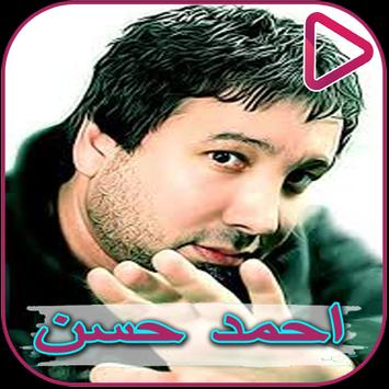 Songs of Ahmed Hassan and Lian Heniala poster