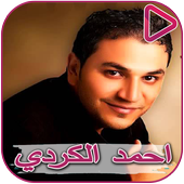 Ahmed El Kurdi songs and Hammad El Shams icon
