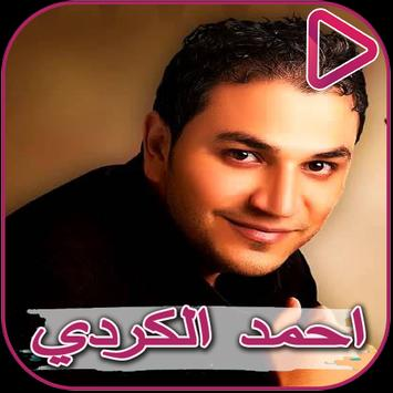 Ahmed El Kurdi songs and Hammad El Shams poster