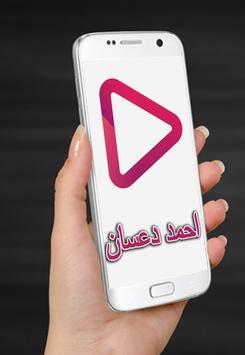 Songs and songs Ahmed Dassan and Amal Qatami apk screenshot