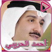 Ahmed Al Huraibi songs icon