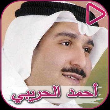 Ahmed Al Huraibi songs poster