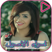 Songs of Asra Al - Aseel and Ali Bader icon