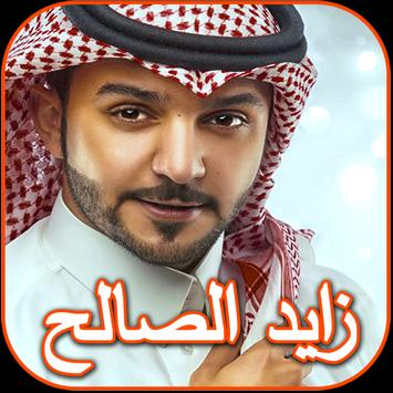 Zayed the Good poster