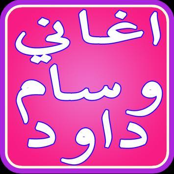 Wissam Dawood Songs apk screenshot