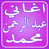 Abdel Rahman Mohamed Songs icon