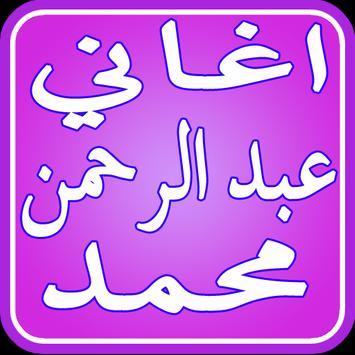 Abdel Rahman Mohamed Songs poster