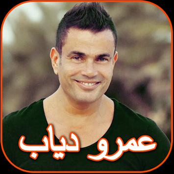 Amr Diab and Elissa songs poster
