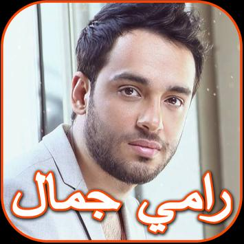 Songs of Ramy Gamal poster