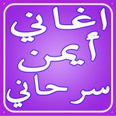 Ayman Sarhani songs icon