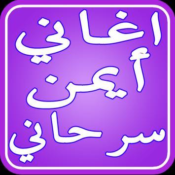 Ayman Sarhani songs poster