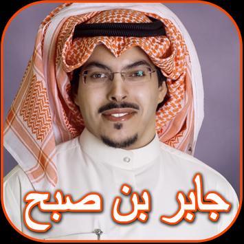 Chalet Jaber bin Sobh poster