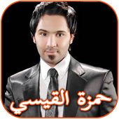 Hamza Al Qaisi and Nasrat Al Bader Zeichen