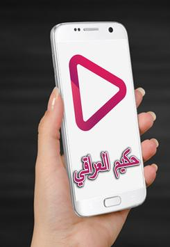 Hakeem Iraqi songs apk screenshot