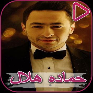 Songs of Hamada Hilal and Mustafa Kamel poster
