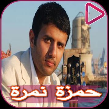 Songs of Hamza Nemra and Maher Zain poster