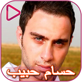 Hossam Habib & Sherine Songs icon