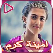Songs of Amina Karam and Jeanne Mekdad icon